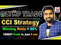 Olymp Trade - CCI Strategy  Olymp Trade Winning Strategy  How To Earn Money From Olymptrade