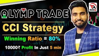 Olymp Trade - CCI Strategy |  Olymp Trade Winning Strategy | How To Earn Money From Olymptrade