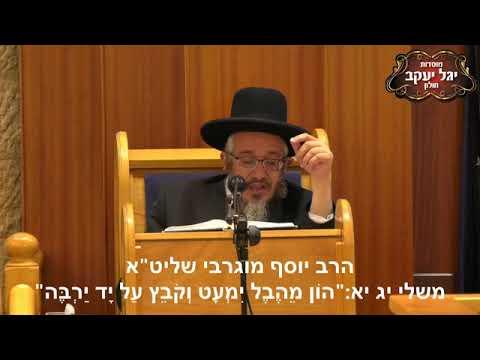 """מתי לכסף אין ברכה?הרב יוסף מוגרבי שליט""""א"""