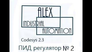 CodeSys 2.3 Овен ПЛК ПИД регулятор Урок №2