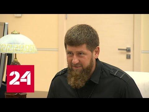 Кадыров пригласил Путина