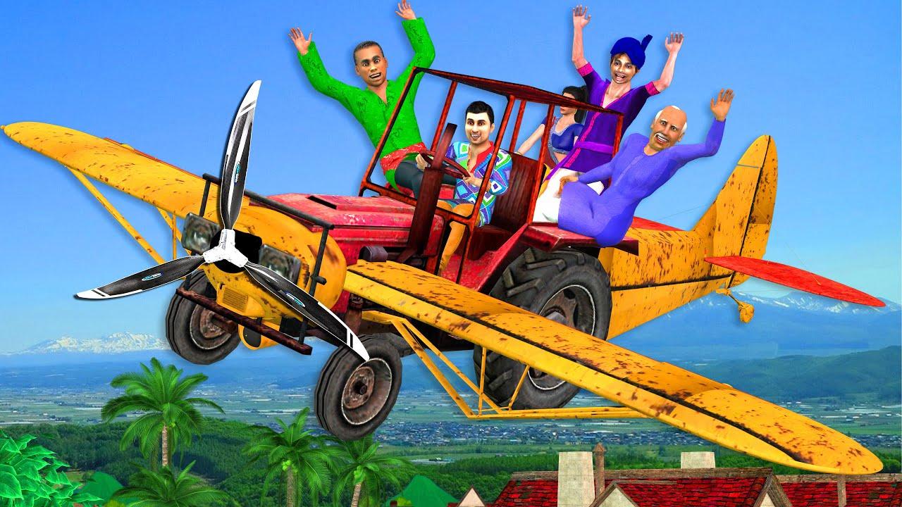Tractor Airplane ट्रैक्टर हवाई जहाज Comedy Video - Hindi Kahaniya Stories - Funny Comedy Video