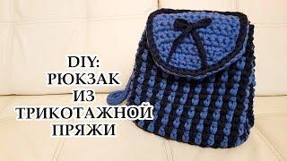 DIY: Рюкзак из трикотажной пряжи   Подробный МК   Вязание крючком левой рукой
