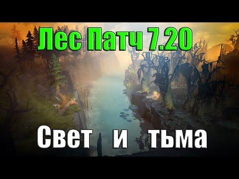 ДоТа 2 фарм лес / Стаки крипов / Фарм ближними и Дальними героями