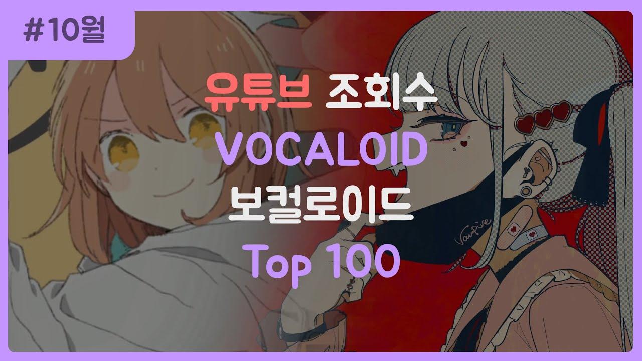 보컬로이드 유튜브 조회수 순위 TOP 100