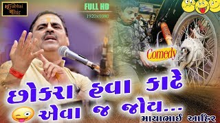 CHOKRA HAVA KADHE AEVAJ RUDA | Mayabhai Ahir  | Gujarati Jokes Ni Ramjat | Live Dayro Chavand