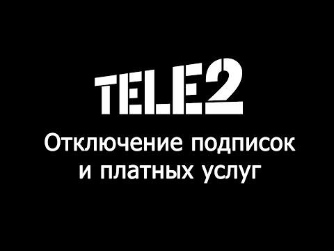 Как отключить платные услуги и подписки на Теле2?