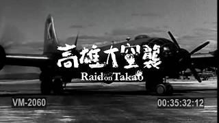 《高雄大空襲》桌遊前導預告 美軍空襲台灣真實畫面 Raid on Takao boardgame teaser