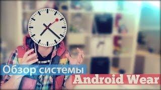 секретный обзор оболочки Android Wear