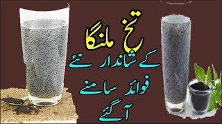 Health Tips of Basil Seeds in Urdu Hindi|Benefits of Tukh Malanga|Tukh Malanga kay Faiday
