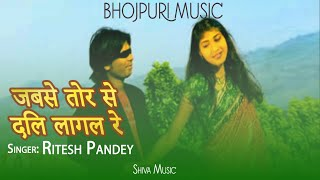 HD New Bhojpuri Hot Song 2016 - जबसे तोर से दिल लागल रे  | Bhojpuri Album - De Dana Dan