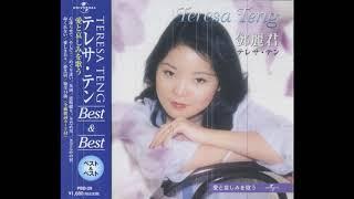 テレサ・テン 爱と哀しみを歌う Best & Best (金牛宫翻唱精选)