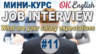 JOB INTERVIEW Урок 11/12 What are your salary expectations? | OK English