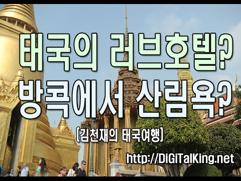 [태국여행] 태국의 러브호텔? 방콕에서 산림욕? (Thailand travel)