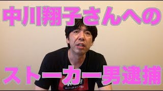 中川翔子さんへのストーカー男逮捕
