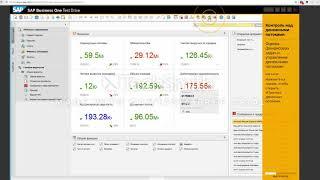 Презентация SAP BO финансы