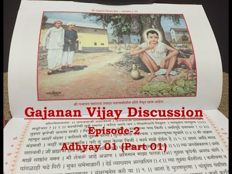 Gajanan Vijay Granth Discussion : Adhyay 01 Part 01 (Episode 2)