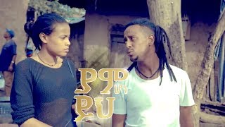 vuclip Dagim Adane  - Yam Hone Yih | ያም ሆነ ይህ - New Ethiopian Music 2018 (Official Video)