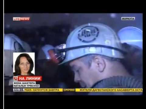 Супруга шахтера с шахты Северная в Воркуте рассказал о датчиках