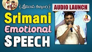 Lyricist Srimani Emotional Speech at Srinivasa Kalyanam Audio Launch | Nithiin, Raashi Khanna