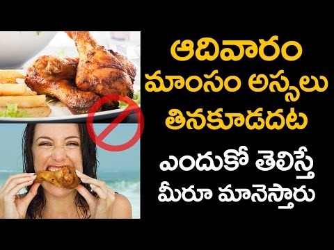 DON'T Dare to Have Non Veg on Sunday! | Best Health Tips in Telugu | VTube Telugu thumbnail