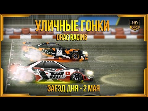Drag Racing: Уличные гонки | Заезд Дня - 2 мая