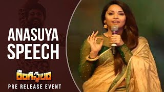 Actress Anasuya Speech @ Rangasthalam Pre Release Event