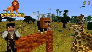 Minecraft: Королевские приключения c Кубой и Викой | Нашли портал в Прайд | Серия № 1