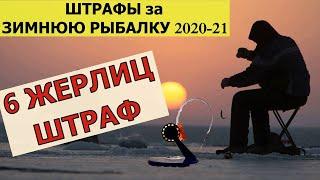 ПРАВИЛА ЗИМНЕЙ РЫБАЛКИ 2021 Штрафы за рыбалку 2020 2021 Рыболовные правила 2020 Рыбалка