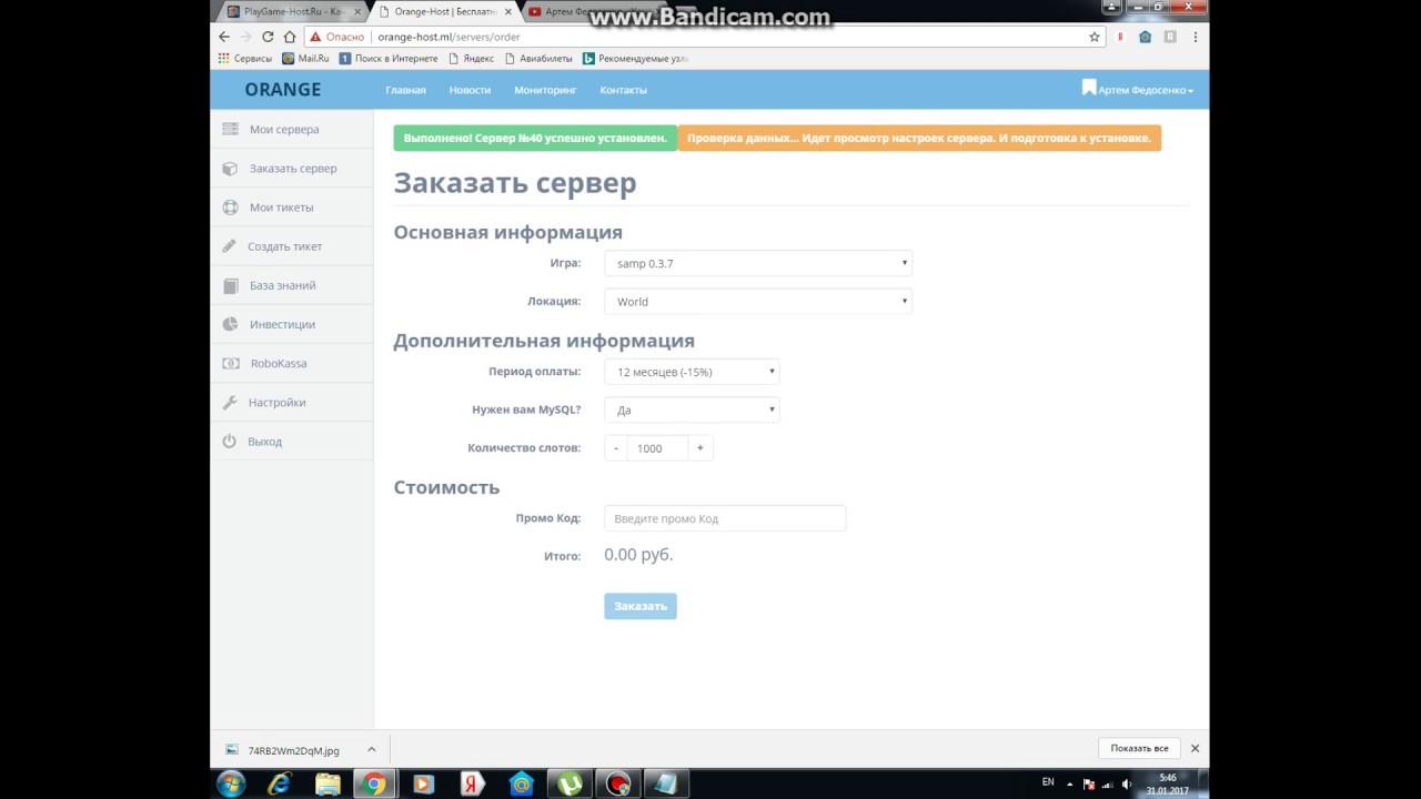 Бесплатный хостинг для кс 1 6 рнкб банк официальный сайт севастополь график работы