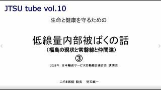 JTSU tube vol.10 生命と健康を守るための低線量内部被ばくの話③(福島の現状と常磐線と仲間達)