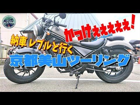 #38 納車レブルと行く 京都美山ツーリング【Motovlog】