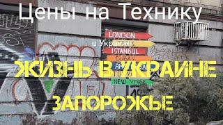 Цены на Технику в Украине / Жизнь в Украине / Запорожье / Купили телефон