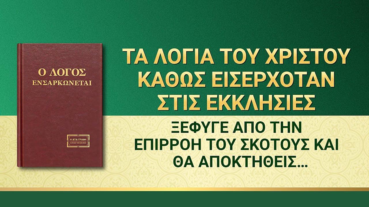Ομιλία του Θεού | «Ξέφυγε από την επιρροή του σκότους και θα αποκτηθείς από τον Θεό»