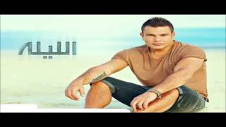 Amr Diab - Garaly Eh عمرو دياب - جرالي أيه 2013
