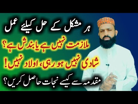 Chand Grahan ka Amal   Haroof Sawamat Ki Zakaat In Chand Grahan   5 June 2020 Lunar eclipse from YouTube · Duration:  11 minutes 2 seconds