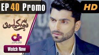 Phir Wajah Kya Hui - Episode 40 Promo   Aplus   Alyy, Rizwan, Fariya, Maira   Pakistani Drama