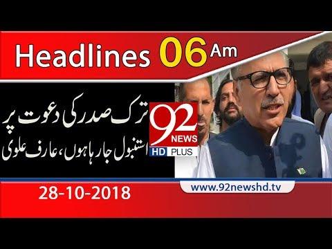 News Headlines | 6:00 AM | 28 Oct 2018 | 92NewsHD