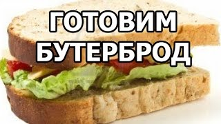 Как сделать вкусный бутерброд Приготовить сможет даже школьник
