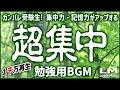 【作業用・勉強用BGM】集中力・記憶力を向上させる!ヒーリングピアノ曲集(1時間30分)