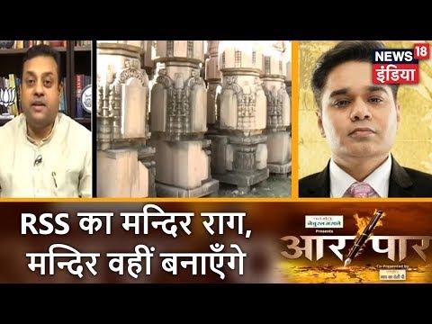 Aar Paar | RSS का मन्दिर राग, मन्दिर वहीं बनाएँगे | News18 India