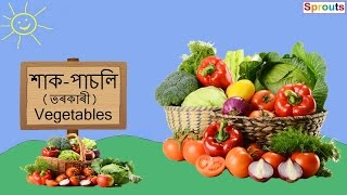 Learn Vegetables in Assamese (অসমীয়াত শাক-পাচলি)