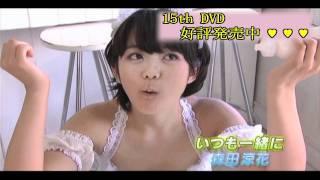 森田涼花の15枚目のDVD『いつも一緒に』が発売されました。 今回はす...