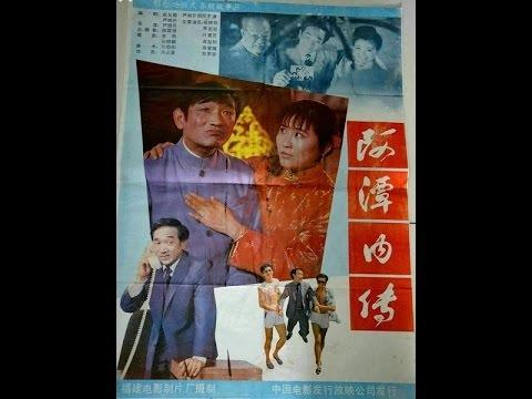 阿潭内传—国产经典喜剧老电影(1988)