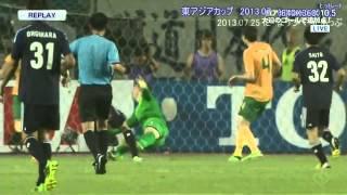 「日本 3×2 オーストラリア」ハイライト サッカー東アジアカップ 2013