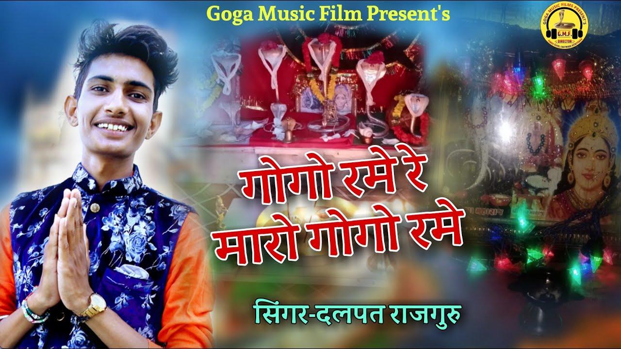 Download मारो_गोगो_रे_रमेरे_मारो_गोगो_रे_रमे_New Gogaji New 2020 Singer Dalpat Rajguru New Song 2020