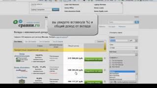 Сравнение кредитов на -Сравни РУ- - Инструкция