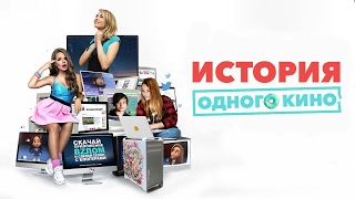 ВЗЛОМАТЬ БЛОГЕРОВ, ДИЗЛАЙК, ЕЛКИ-5 (История одного кино)