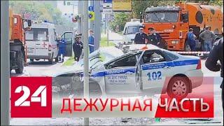 """Программа """"Дежурная часть"""" от 19 августа 2019 года (17:30) - Россия 24"""