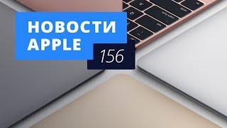 Новости Apple, 156: новые MacBook и WWDC 2016